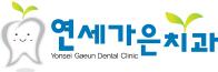 연세 가인 치과