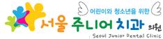 서울 주니어 치과