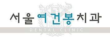 서울 여건봉 치과의원