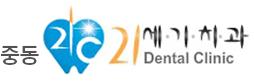 중동 21세기 치과의원