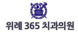 강남365치과의원 위례중앙점