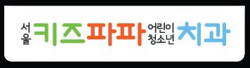 서울 키즈파파 치과의원 안산점