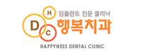 행복치과의원